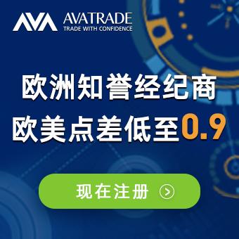 AVATRADE爱华外汇交易平台,欧洲10年外汇交易经纪商,欧美点差低至0.9