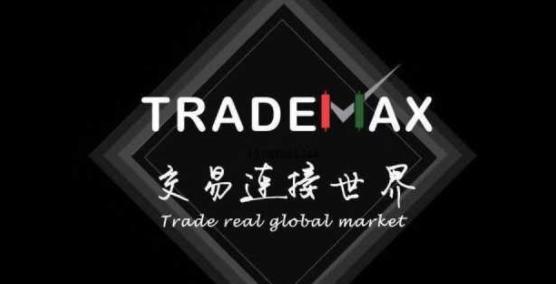 TradeMax外汇官网平台的口碑如何?
