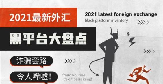 最新外汇曝光:2021最新外汇黑平台大盘点,诈骗套路令人唏嘘!